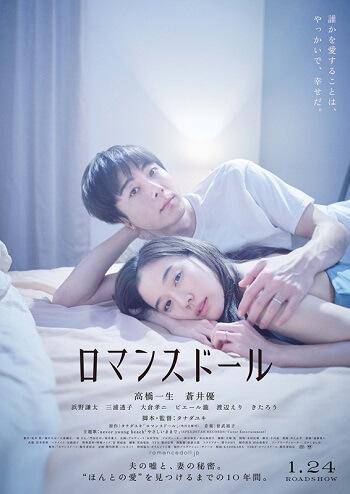 Romansu Do-ru filme japones janeiro 2020 estreia