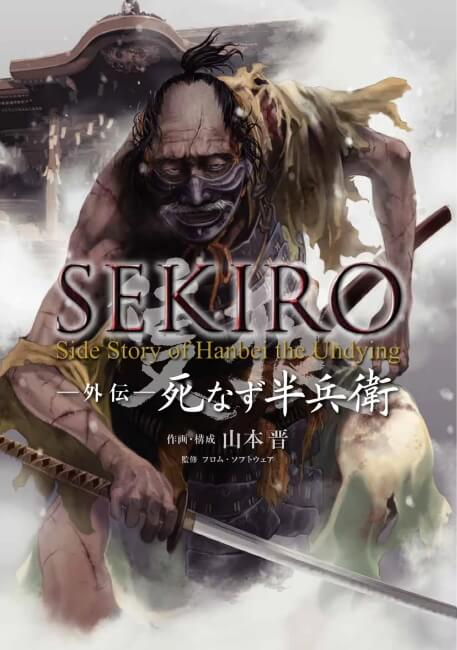Sekiro: Shadows Die Twice - Capa do Manga