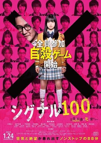 Shigunaru 100 filme japones janeiro 2020 estreia