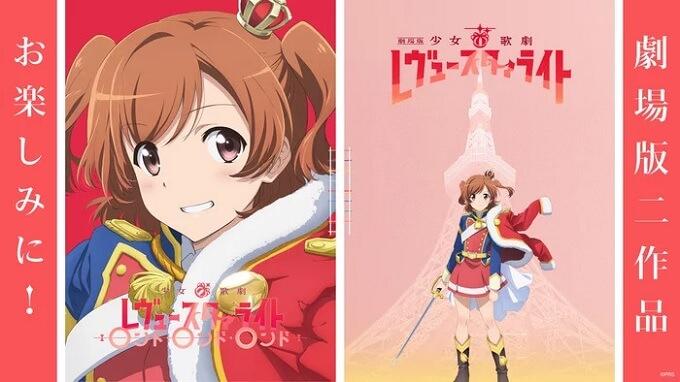 Revue Starlight Anime - Filme Compilação revela Estreia