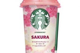 Starbucks Japan revela Bebida da Época das Cerejeiras 2020 destaque