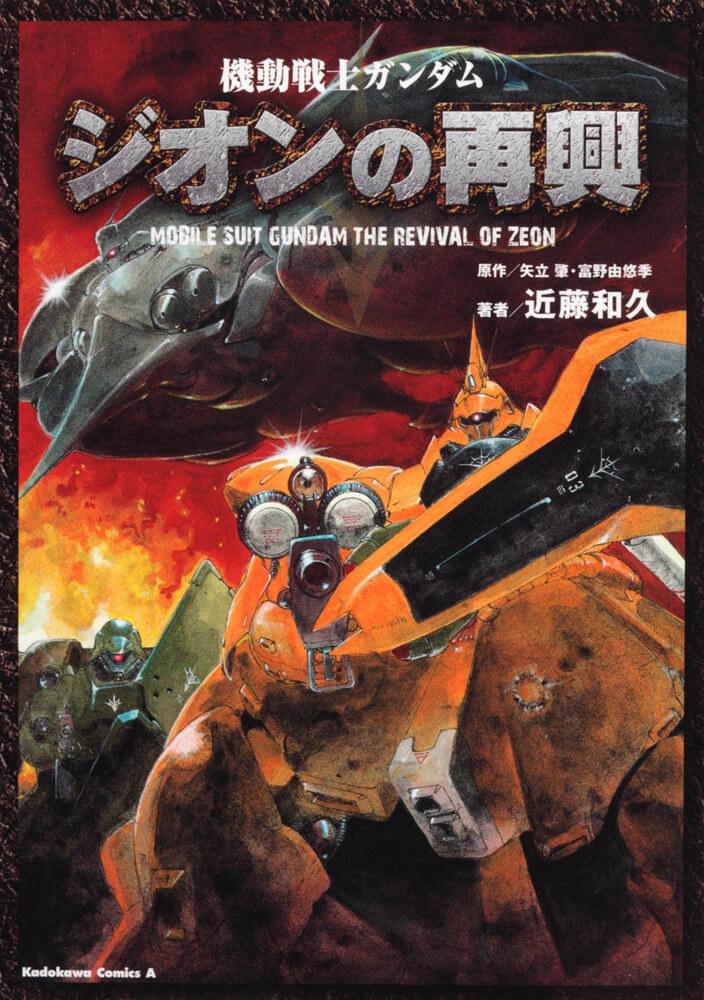 Kazuhisa Kondō - The Revival of Zeon: New Prologue Chapter revela Data