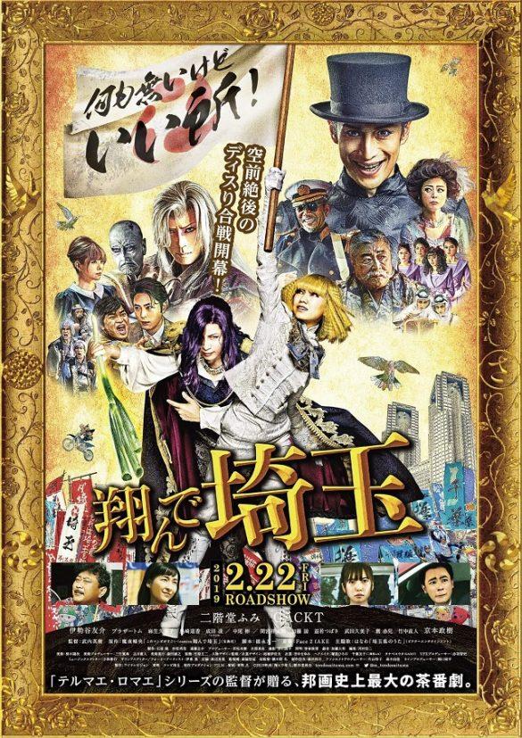 Tonde Saitama filme live action poster