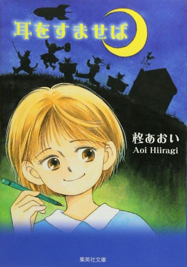 Whisper of the Heart - Manga recebe Sequela Live-Action