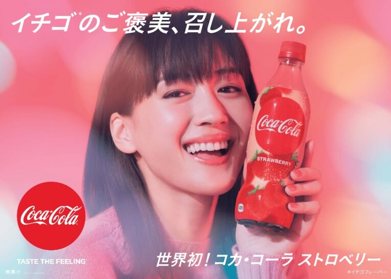 coca cola strawberry lancamento japao janeiro 2020 destaque