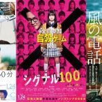 destaque estreias cinema japones janero 2020 semana 4