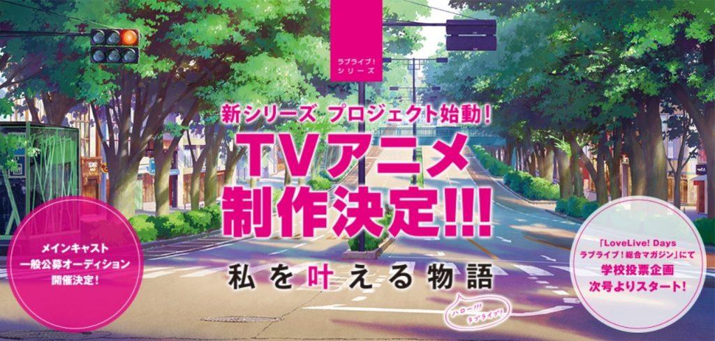 Love Live! Franquia Recebe Novo Projecto Anime