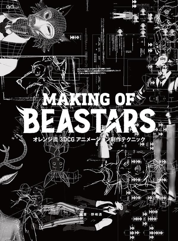 BEASTARS Anime Livro Making Of poster BEASTARS - Anime recebe Livro Making Of