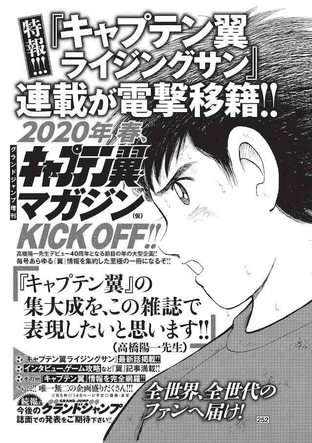 Captain Tsubasa Magazine será lançada com Novo Manga