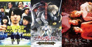 Estreias Cinema Japonês - Fevereiro 2020 Semana 1
