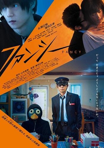 Fanshi filmes japones fevereiro 2020