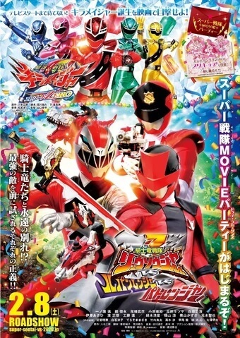 Gekijōban Kishiryū Sentai Ryūsōjā Bui Esu Rupanrenjā Bui Esu Patorenjā filmes