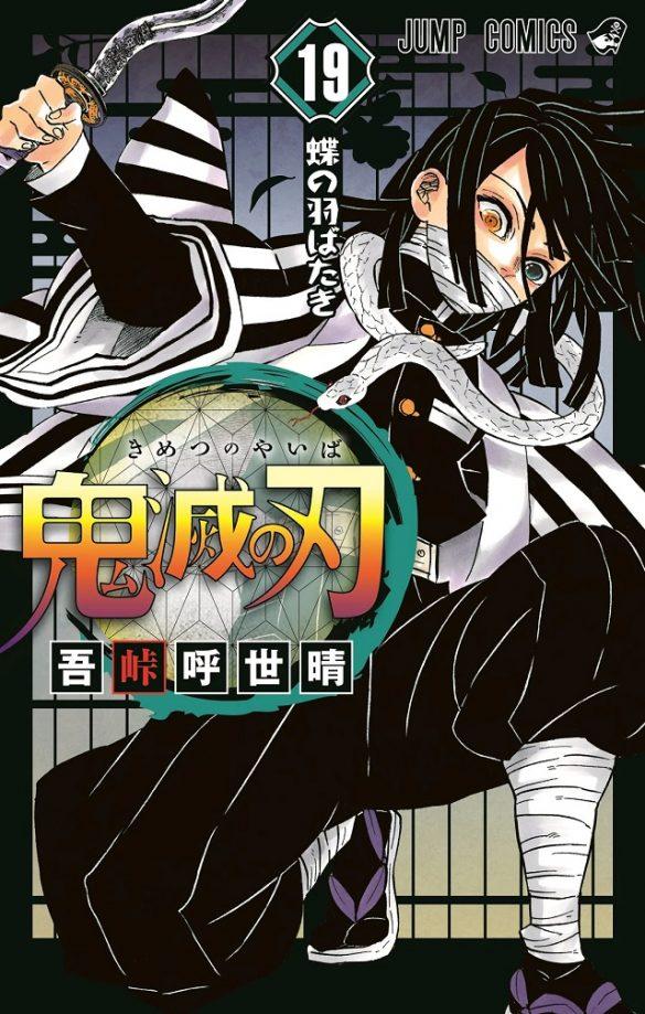 Kimetsu no Yaiba terá mais de 40 milhões de Cópias em Circulação | 24th Tezuka Osamu Cultural Prize anuncia Nomeados