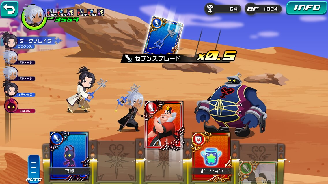 Kingdom Hearts Dark Road - Xehanort a combater contra Large Body