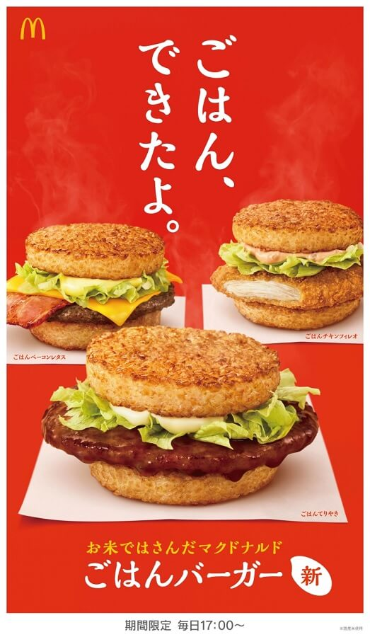 McDonald Japan lança 3 Novos Hambúrgueres de Arroz