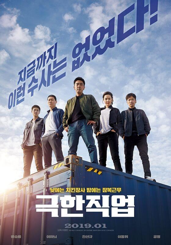 New York Asian Film Festival Winter Showcase 2020 extreme job 2019 coreia do sul filme