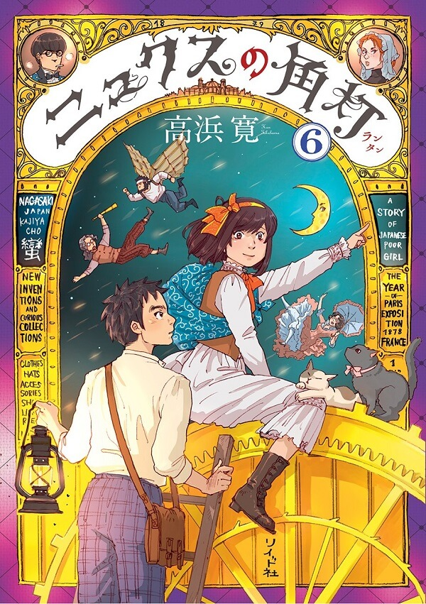24rd Tezuka Osamu Cultural Prize anuncia Vencedores