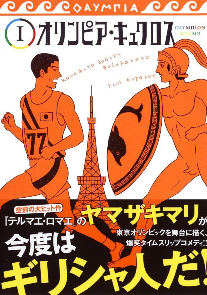 Olympic Circle - Manga Recebe Adaptação Anime