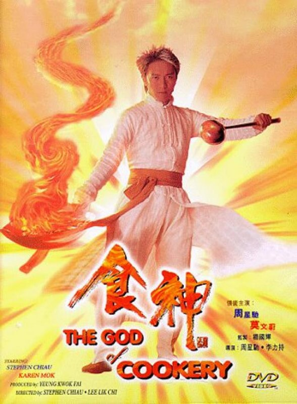 The God Of Cookery filme japones poster oficial