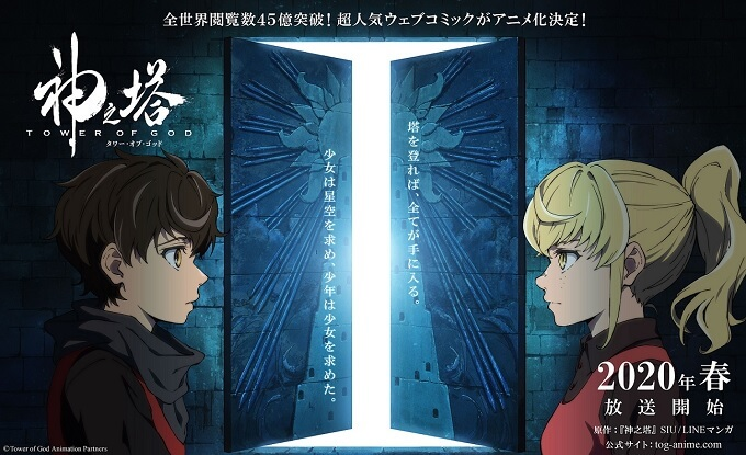 Tower of God - Crunchyroll revela Character Trailer