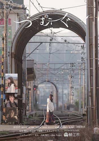 Tsumugu filmes japones fevereiro 2020