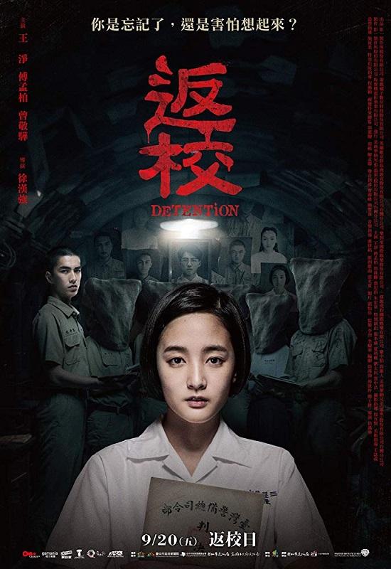 filme detention taiwan poster oficial fantasporto 2020
