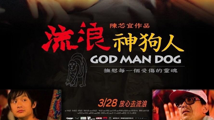 filme god man dog taiwan poster oficial fantasporto 2020