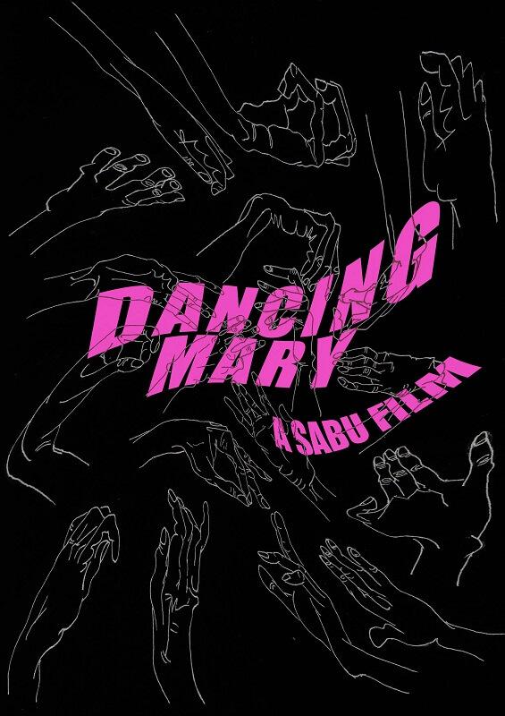 filme japones Dancing Mary poster oficial fantasporto 2020