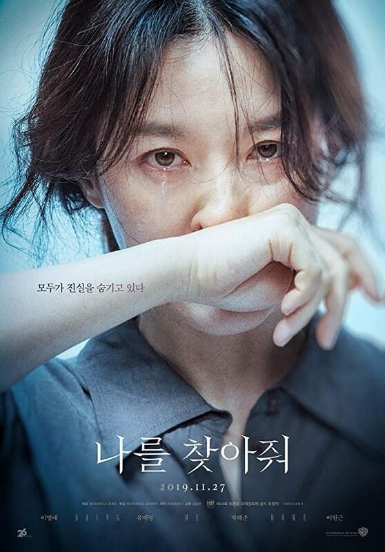 filme sul coreano bring me home poster oficial fantasporto 2020