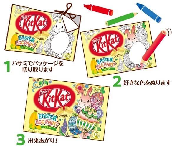 kitkat japan banana pascoa 2020 sabor imagem 2