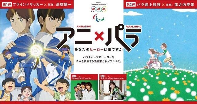 Kyoto Animation - Curta sobre Paralímpicos fica por completar