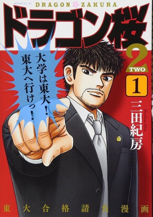 Dragon Zakura Two - Manga recebe série Live-Action