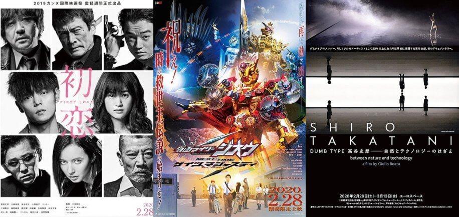ESTREIAS CINEMA JAPONÊS – FEVEREIRO 2020 SEMANA 4