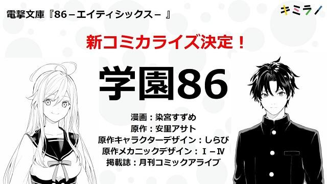 86 - Light Novel de Sci-Fi recebe adaptação Anime