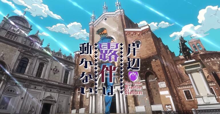 KISHIBE ROHAN WA UGOKANAI OVA – VÍDEO ANTEVÊ EPISÓDIO 'ZANGE-SHITSU'