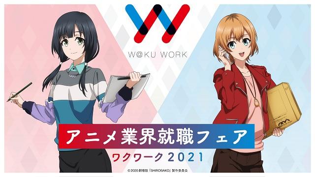 Colaboração entre Shirobako e Waku Work