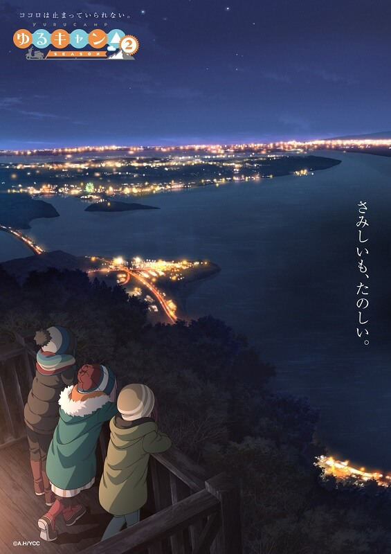 Yuru Camp Anime segunda temporada poster visual 1