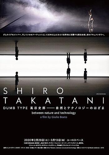 filme poster oficial DUMB TYPE Takatani Shiro shizen to tekunoroji- no hazama