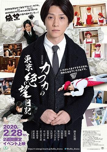 cinema japones fevereiro 2020 Gekijou tokubetsuhan Kafuka no Tokyo zetsubou nikki