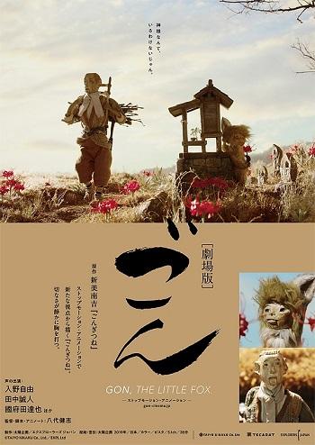 cinema japones fevereiro 2020 Gekijouban Gon GON, THE LITTLE FOX