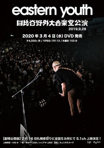 filme poster oficial Gekijoukoukai-ban Eastern Youth Hibiya Yagaidai Ongaku do Koen 2019. 9. 28