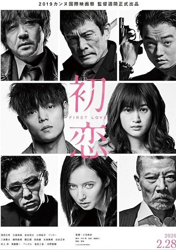 filme poster oficial Hatsukoi