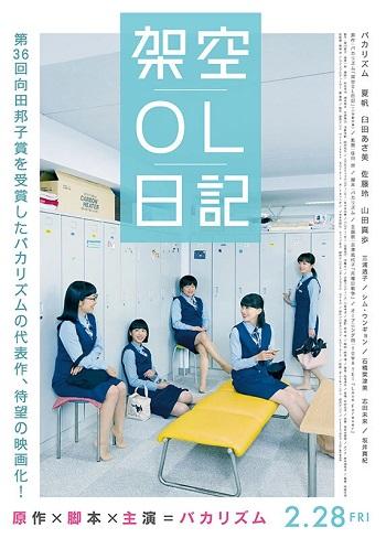 cinema japones fevereiro 2020 Kaku OL Nikki