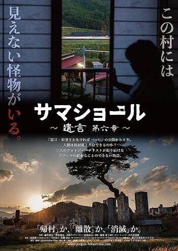 filme poster oficial Samashoal Testament Chapter 6