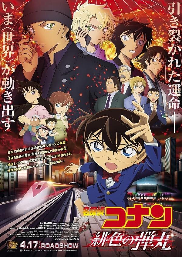 Detective Conan 24º Filme - Novo Trailer revela Tema Musical