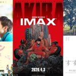 Estreias Cinema Japonês - Abril 2020 Semana 1 imagem de destaqueEstreias Cinema Japonês - Abril 2020 Semana 1 imagem de destaque