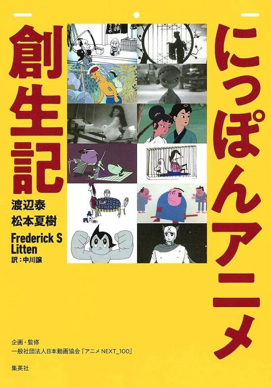 Faleceu Yasushi Watanabe - Historiador de Anime