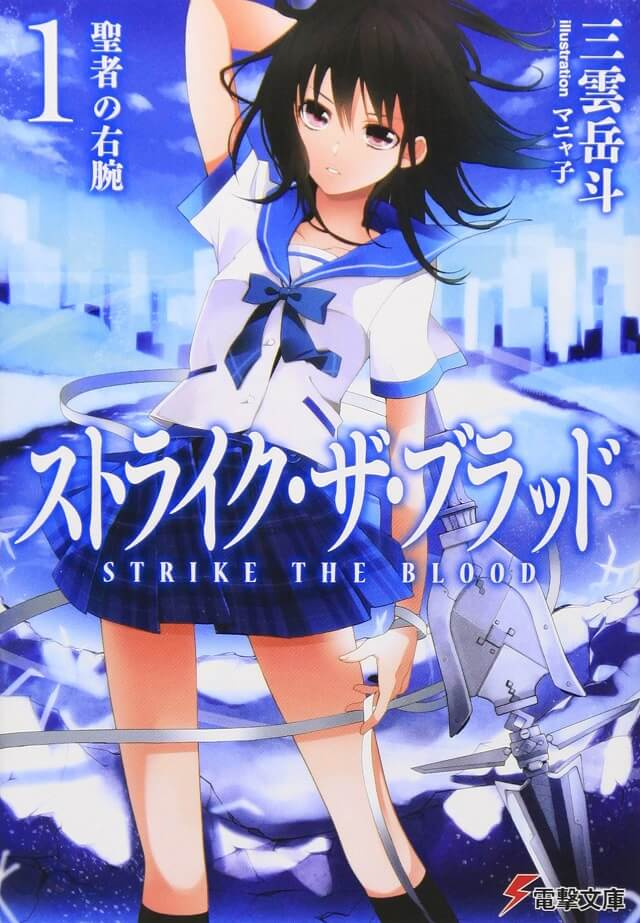 Strike the Blood IV - Série OVA recebe Vídeo Promo