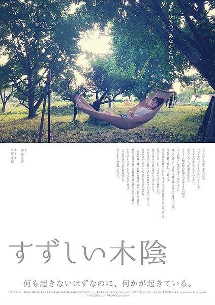 Suzushii Kokage abril 2020 filme japones poster oficial