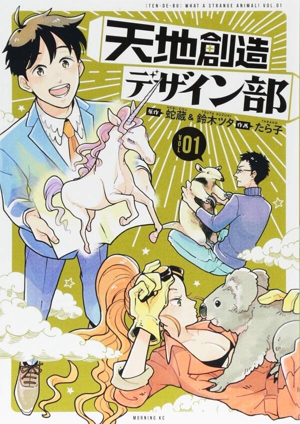 Tenchi Sōzō Design-bu - Manga recebe Anime
